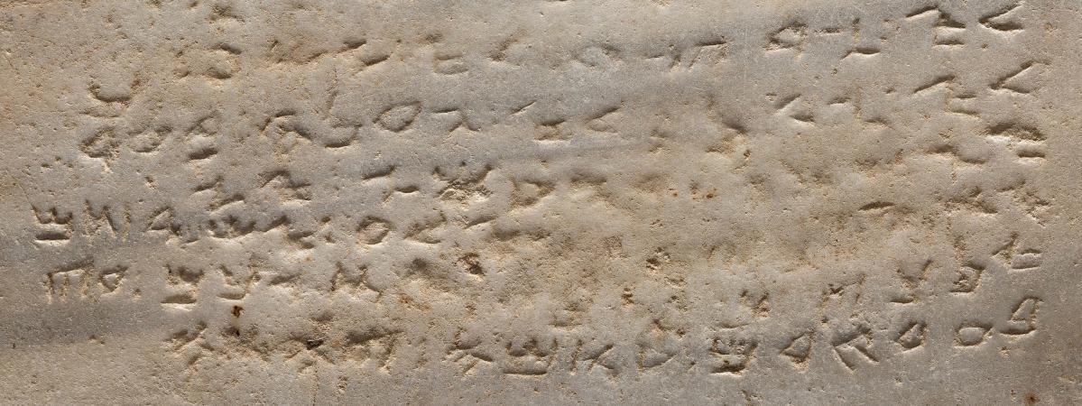 La plus ancienne table des dix commandements vendue aux enchères